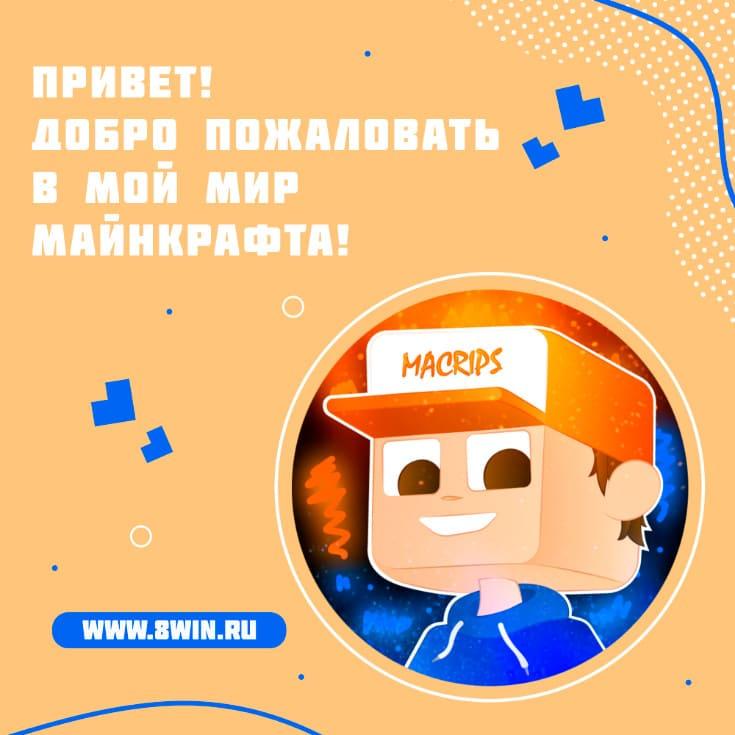 macrips