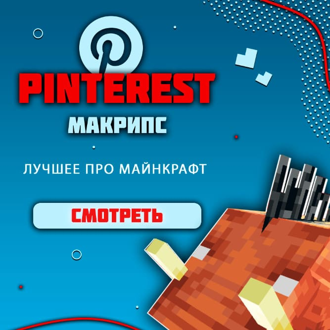 pinterest-macrips