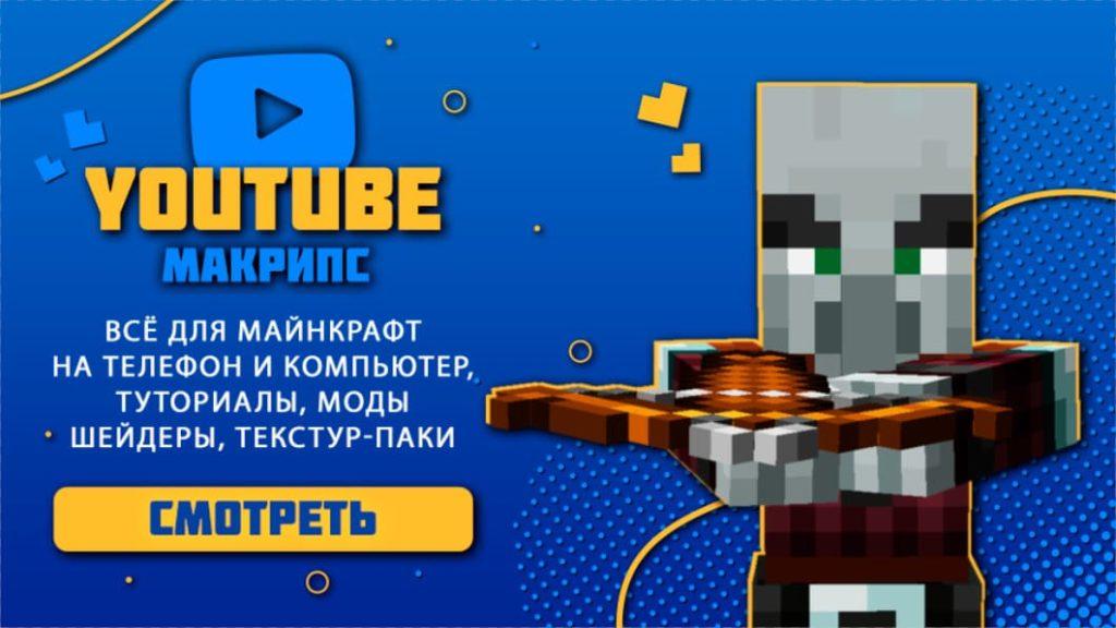 youtube-macrips